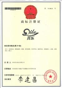其乐商标注册证