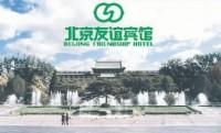 北京友谊宾馆地温空调(水源热泵)系统