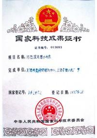 国家科技成果证书