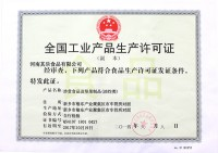 炒货食品及坚果制品生产许可证
