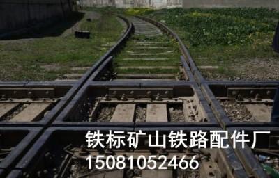 铁路用道岔