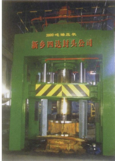 2000T封头油压机