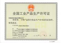 豆制品生产许可证