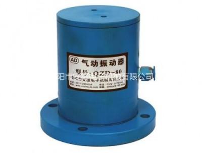 QZD系列气动振动器