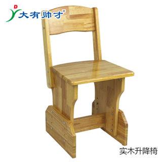 儿童写字椅