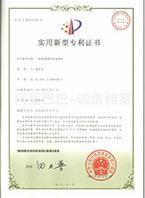 技术专利证书