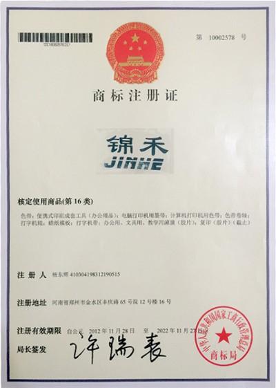 锦禾商标证