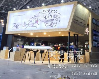 北京展台装修
