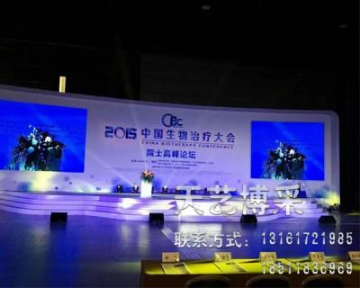 北京会议公司