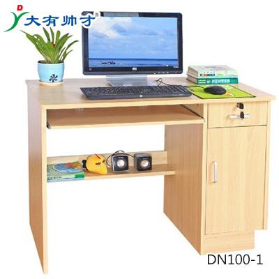 电脑桌书桌
