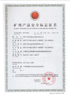 直径20mm玻璃钢锚杆安全标志证书