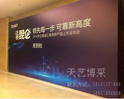 北京会议会场搭建