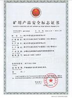 直径18mm玻璃钢锚杆安全标志证书