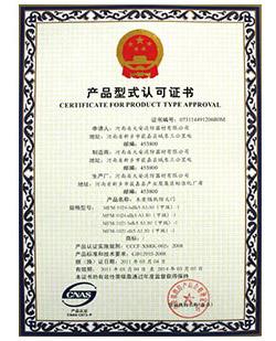 产品型式认可证书