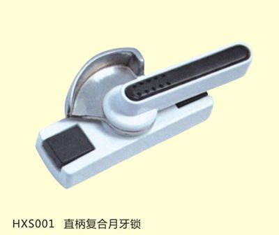 HXS001 直柄复合月牙锁