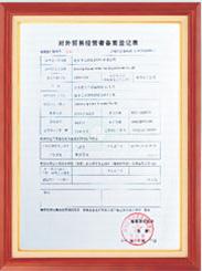 博源聚丙烯酰胺生产厂家资质证书