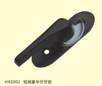 HXS002 短柄豪华月牙锁