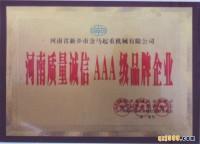 河南质量诚信AAA级品牌企业