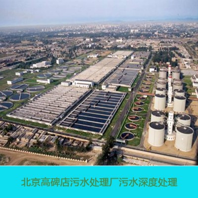 聚丙烯酰胺廠家對北京高碑店污水處理廠污水處理