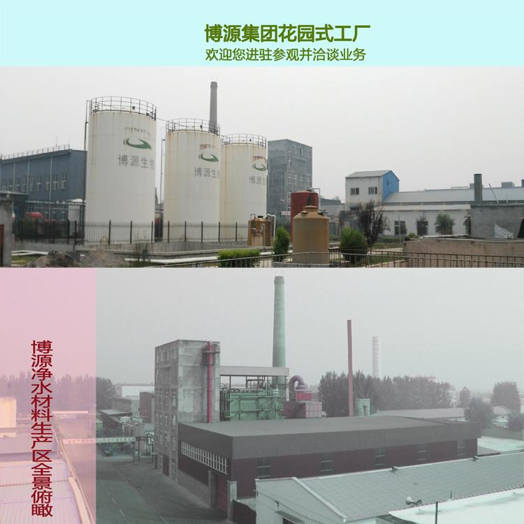 博源新材聚丙烯酰胺廠家生產中心鳥瞰