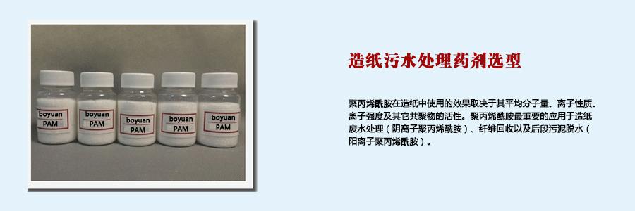 PAM選型