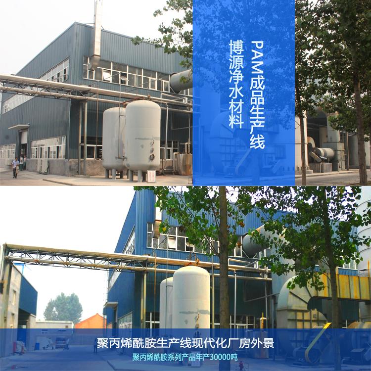 聚丙烯酰胺生產廠家博源新材現代化生產線