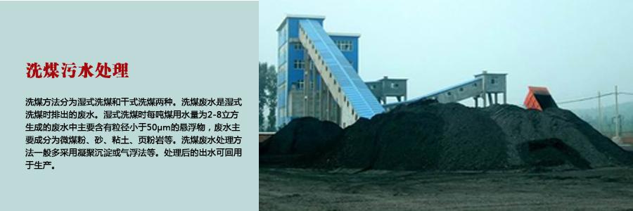 洗煤污水處理