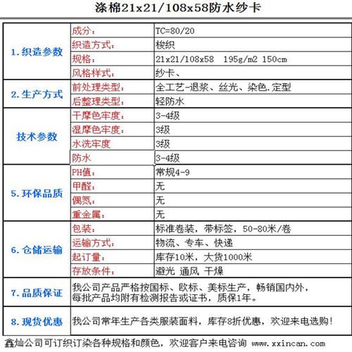 TC21x21_108x58_防水纱卡参数_副本.jpg