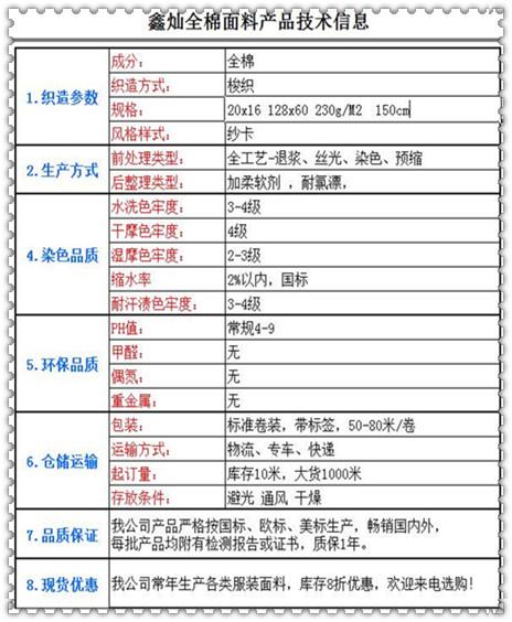 C20x16_128x60墨绿纱卡技术参数_副本.jpg