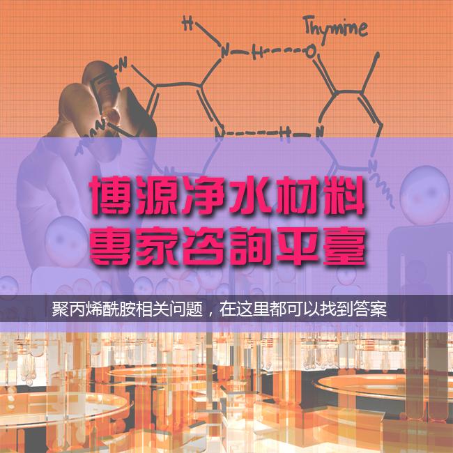 博源新材聚丙烯酰胺专家平台,解疑答惑