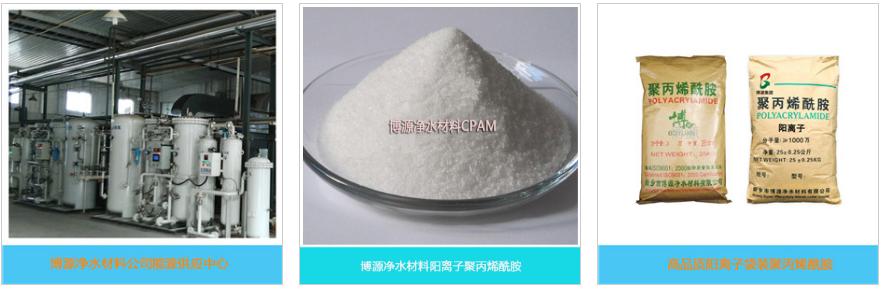 废水处理聚丙烯酰胺