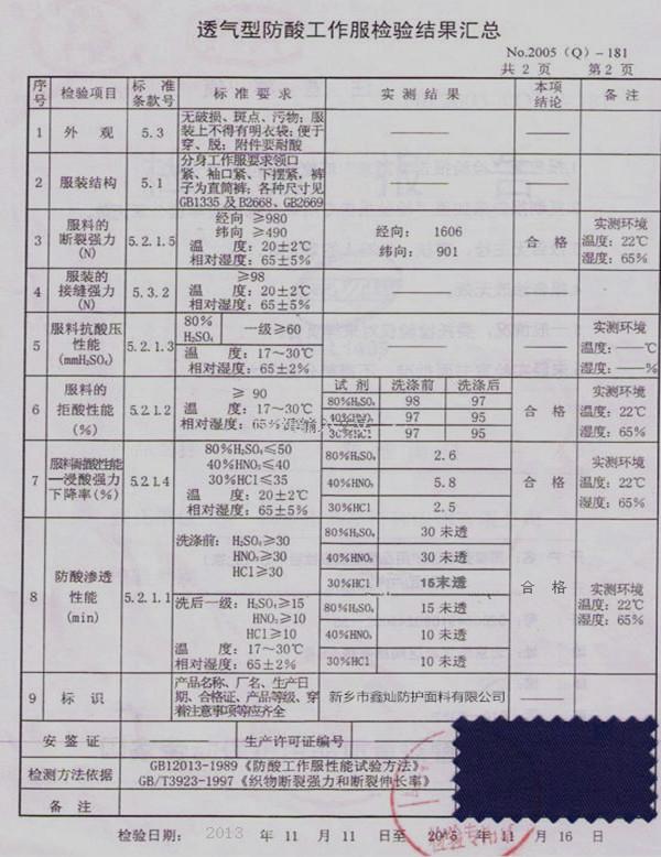 20x16检测报告8_副本.jpg