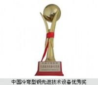 中國冷彎型鋼先進技術設備優秀獎