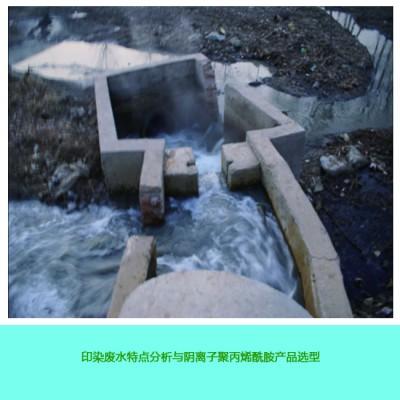 印染廢水特點分析和聚丙烯酰胺產品選型