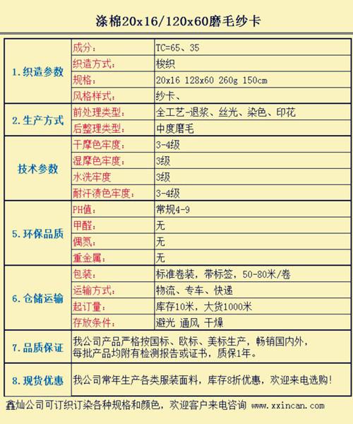 20x16磨毛纱卡技术参数_副本.jpg