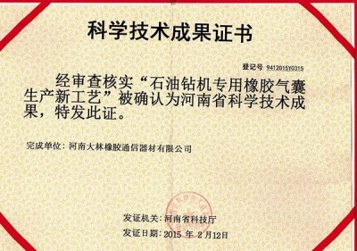 научно -  технические достижения  сертификат