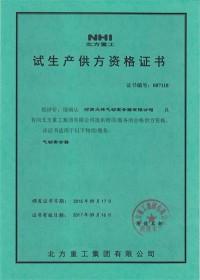 生产供方资格证书