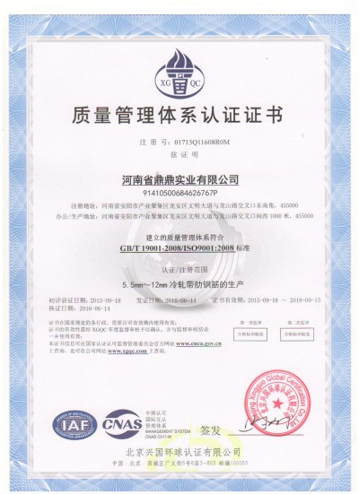 质量体系认证中文