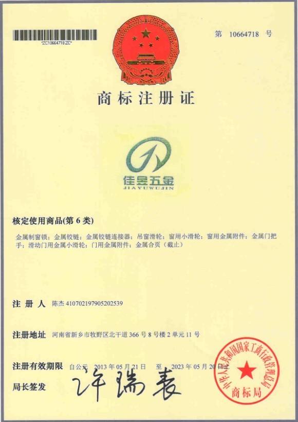 佳昱五金商标注册证书