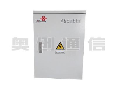 单相交流配电箱-540×400×155