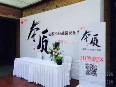 北京会议布置