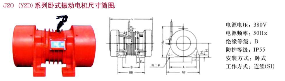 JZO振動電機