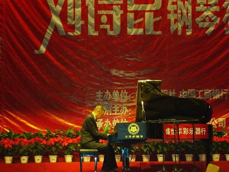 2009年8月主办刘诗昆钢琴独奏音乐会.JPG
