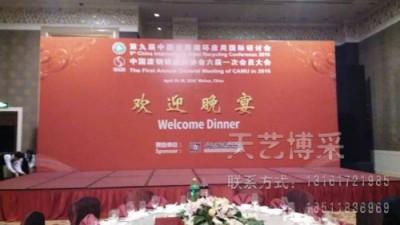 北京会务活动