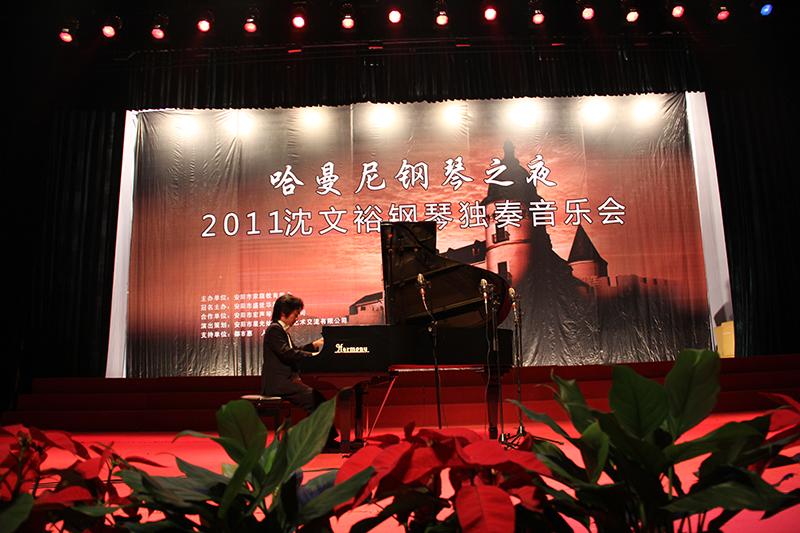 2011年9月举办沈文裕钢琴独奏音乐会.JPG