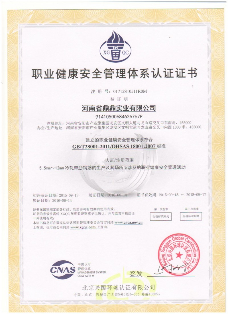 职业健康体系认证中文