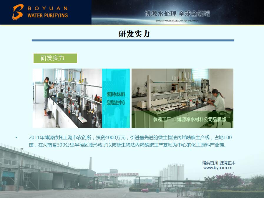 聚丙烯酰胺生產廠家