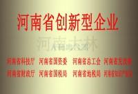 河南省创新型企业