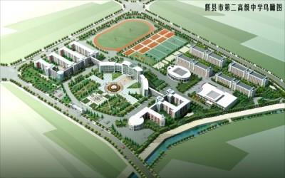 輝縣市第二高級中學