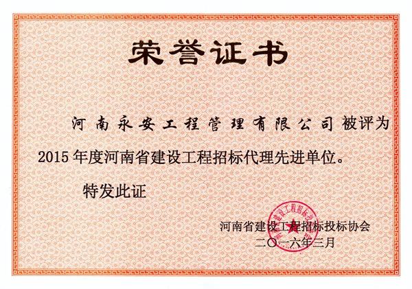 2015年省工程招标代理先进单位